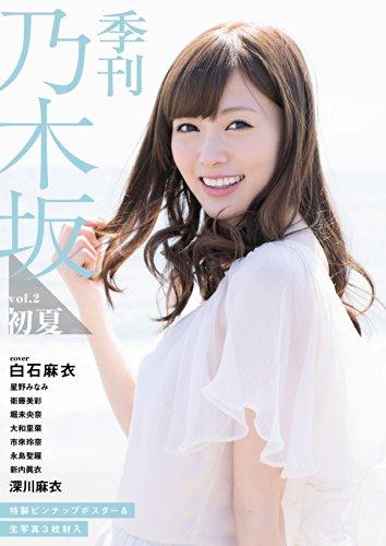 季刊 乃木坂 vol.2 初夏 ([バラエティ])