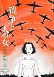 映画芸術増刊 戦争と一人の女 2013年 05月号 [雑誌]