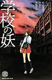 学校の妖 (講談社コミックス別冊フレンド)