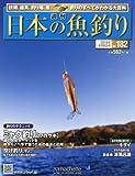 週刊 日本の魚釣り 2014年 4/9号 [分冊百科]