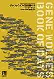 ジーン・ウルフの記念日の本 (未来の文学)