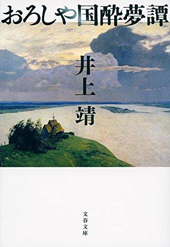 おろしや国酔夢譚 (文春文庫 い 2-31)