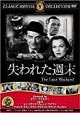 失われた週末 [DVD] FRT-139 / フランク・フェイレン/ドリス・ダウリング/レイ・ミランド/フィリップ・テリー/ジェーン・ワイマン (出演); ビリー・ワイルダー (監督)