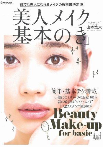 山本浩未 美人メイク基本の「き」 大きい表紙画像