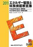 エネルギー管理士試験模範解答集 熱分野〈2011年度版〉