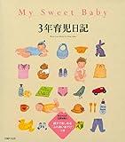 My Sweet Baby3年育児日記