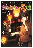 花咲くいろは3巻 (デジタル版ガンガンコミックスJOKER)