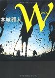 W(ダブル)
