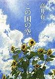 この国の空 (新潮文庫)