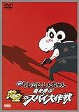 映画 クレヨンしんちゃん 嵐を呼ぶ 黄金のスパイ大作戦 [DVD]