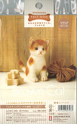[Cat tea butyrate] felt cat to make with wool fluffy Hamanaka (japan import) - 1