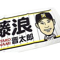 阪神タイガース「藤浪晋太郎」 選手イラストタオル