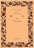 戦史 中 (岩波文庫 青 406-2)