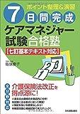〈七訂基本テキスト対応〉7日間完成 ケアマネジャー試験合格塾