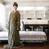 大人気のマイクロファイバー製 暖かい! 着る毛布 洗える袖付ブランケット fu-mo PREMIUM (フーモ プレミアム) オリーブ FU-MO-0011-OV