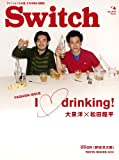 SWITCH Vol.31 No.4(I  drinking! 大泉洋×松田龍平)