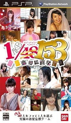 AKB1/153 恋愛総選挙 (通常版) (初回封入特典:生写真3枚同梱)
