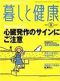 暮しと健康 2007年 08月号 [雑誌]
