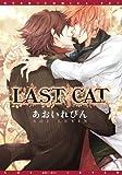 LAST CAT (ラスト・キャット) (ディアプラス・コミックス)