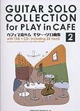 CDで覚える カフェで流れる ギターソロ曲集(2) カフェのBGMにピッタリのお洒落な曲をギターソロアレンジで収載!!