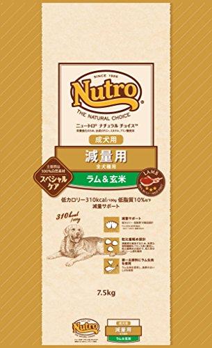 ニュートロ ナチュラルチョイス スペシャルケア 減量用 全犬種用 成犬用 ラム&玄米 7.5kg