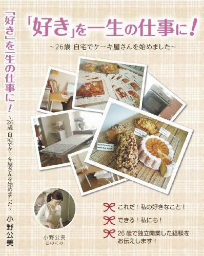【「好き」を一生の仕事に】  26歳 自宅でケーキ屋さんを始めました! [DVD]