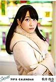 SKE48 カレンダー 2015 壁掛け 会場 購入特典 生写真 松井 玲奈
