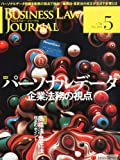 BUSINESS LAW JOURNAL (ビジネスロー・ジャーナル) 2014年 05月号 [雑誌]