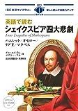 英語で読むシェイクスピア四大悲劇 (IBC対訳ライブラリー)