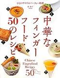 中華なフィンガーフード・50のレシピ: ひと口サイズのパーティー料理