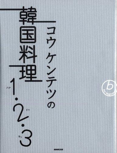 コウケンテツの韓国料理1(ハナ)・2(ドゥ)・3(セッ)