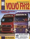 Volvo FH12 s 1998 po 2005 g. Teh. obsluzhivanie, rukovodstvo po remontu