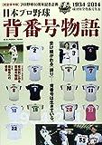 日本プロ野球背番号物語―1934ー2014球団別全背番号年表 (B・B MOOK 1048)