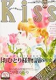 Kiss (キス) 2012年 5/10号 [雑誌]