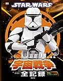 STAR WARS スター・ウォーズ ビジュアル事典 宇宙戦争全記録