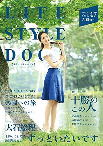 LIFE STYLE DOOR Vol.47 (大石絵理 十勝って自然の遊園地みたい「ずっといたいです!」)