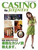 CASINO japan(カジノジャパン)vol.24 [雑誌]