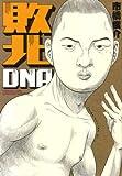 敗北DNA (ビームコミックス)