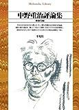 中野重治評論集 (平凡社ライブラリー)