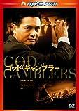 ゴッド・ギャンブラー [DVD]
