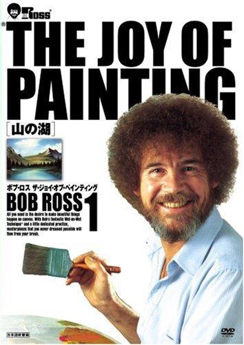 ボブ・ロス THE JOY OF PAINTING1 山の湖