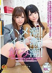 ハメ潮!イキ潮!飲み潮!4Pエッチ! 4 [DVD]