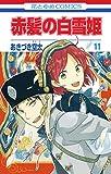 赤髪の白雪姫 11 (花とゆめコミックス)