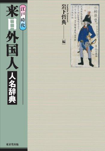 江戸時代 来日外国人人名辞典 書影