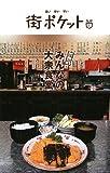 福岡 みんなの大衆食堂 (街ポケット 九州)