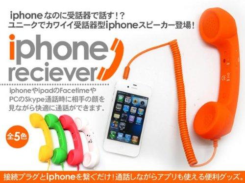 ZB276】スマホ用 レトロ調 受話器 画面を見ながら通話可能 iphone アイホン (イエロー)