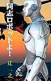 同志ロボットよ!