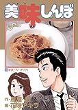 美味しんぼ(25): 25 (ビッグコミックス)