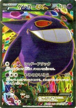 ゲンガーEX(SR) /ポケモンカードXY ファントムゲート(PMXY4)/シングルカード