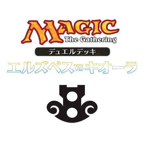 マジック:ザ・ギャザリング 【日本語】デュエルデッキ:エルズペスvsキオーラ